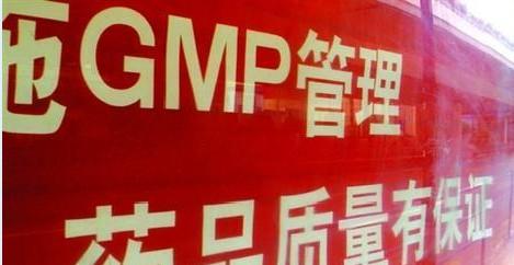 GMP新政出台 3月1日起执行