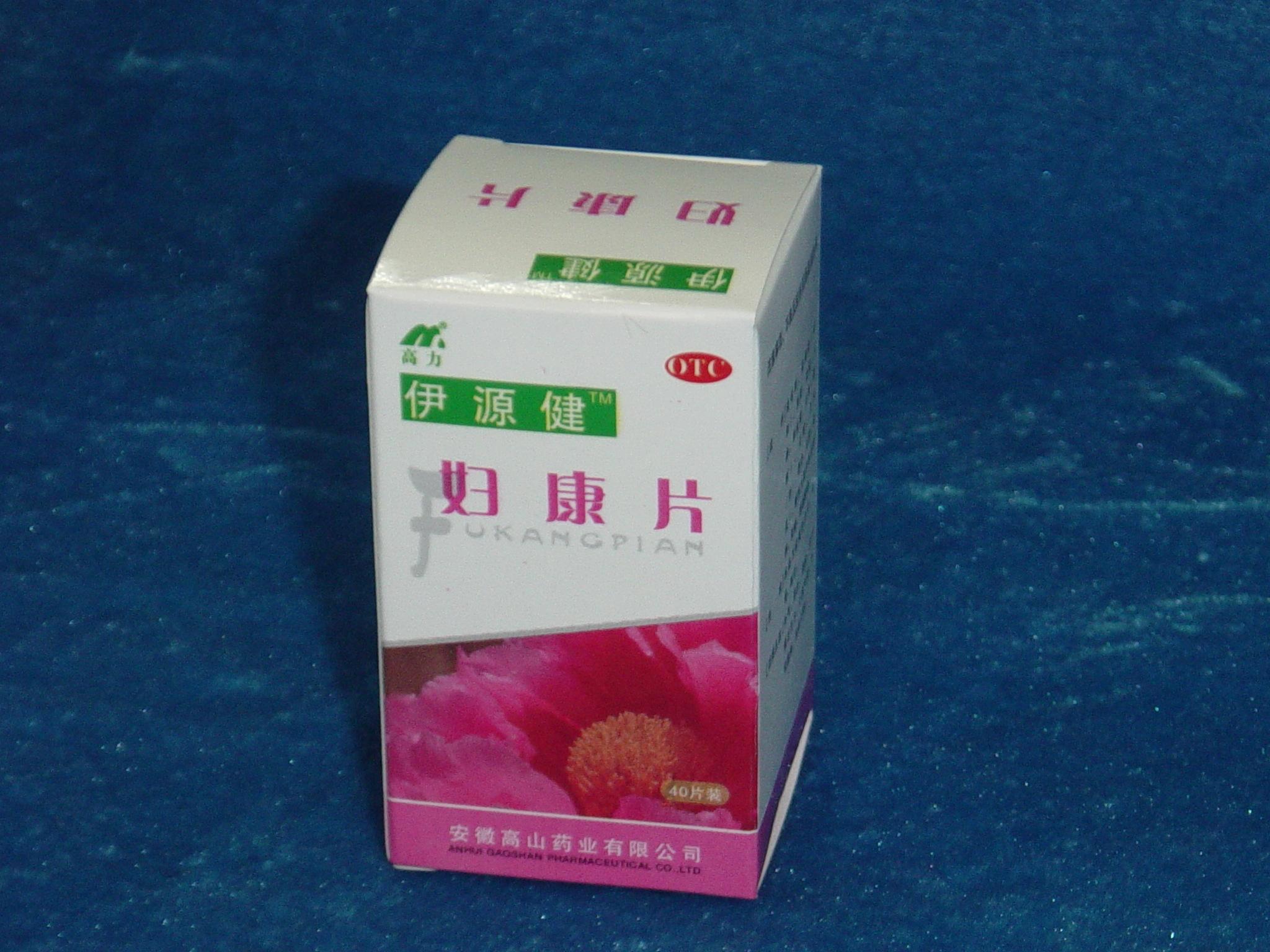 妇康片(伊源健)