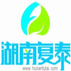 湖南复泰机电设备工程有限公司